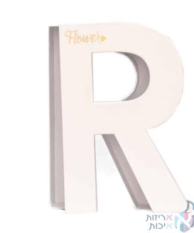 קופסאות אותיות לפרחים- האות R לבן