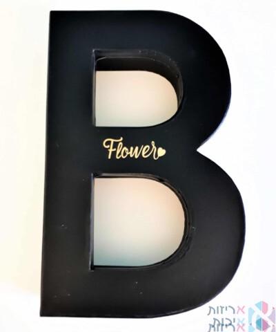קופסה לפרחים - האות B בצבע שחור