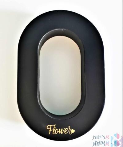 קופסה לפרחים - האות O בצבע שחור