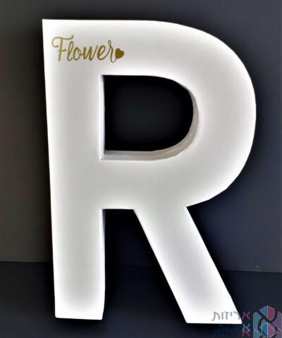 קופסה לפרחים האות R בצבע לבן