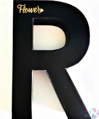 קופסה לפרחים - האות R 1בצבע שחור