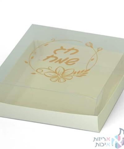 קופסאות קרטון עם מכסה שקוף 23238 - דגם חג שמח