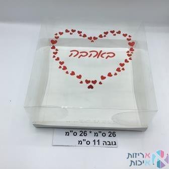 קופסאות קרטון עם מכסה שקוף 262611 עם הטבעה באהבה