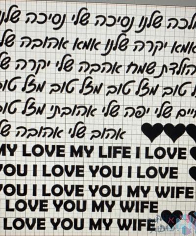 דף מדבקות ויניל איחולים עברית+אנגלית