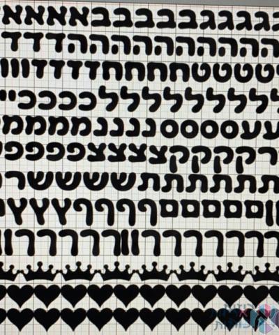 דף מדבקות ויניל עברית דפוס
