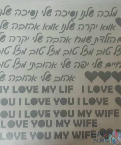 דף מדבקות ויניל איחולים עברית + אנגלית