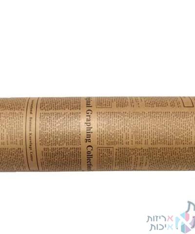 גליל נייר עיתון חום