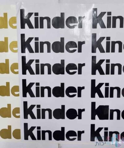 דף מדבקות ויניל KINDER